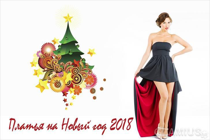 Платья на Новый год 2017
